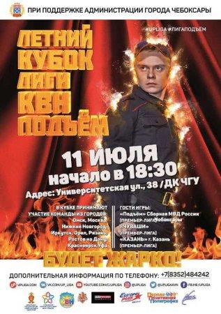 """""""ПОДЪЁМ"""" снова в Чебоксарах!!! Приглашены - ВСЕ!!)"""