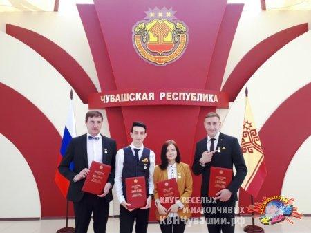 КВН Чувашии стал лауреатом Молодёжной Премии Министерства образования России!