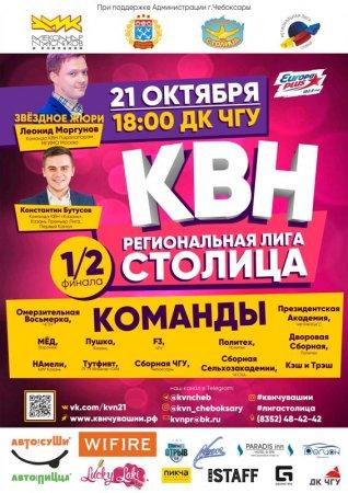 """Полуфинал Региональной лиги """"СТОЛИЦА""""!"""