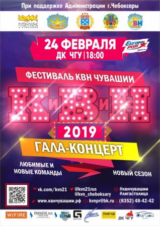"""ПЕРВЫЕ РЕЗУЛЬТАТЫ XIX-го фестиваля """"КиВиН Чувашии-2019""""!"""