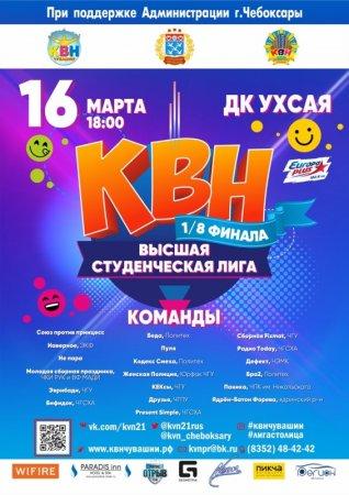 Старт нового сезона Высшей студенческой лиги КВН Чувашии!
