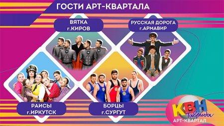«Таврида КВН» на фестивале «Таврида — Арт»
