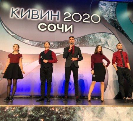Сочи! КиВиН-2020! Новый сезон!