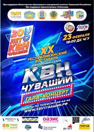 """ЮБИЛЕЙНЫЙ Фестиваль """"КиВиН Чувашии-2020""""!"""