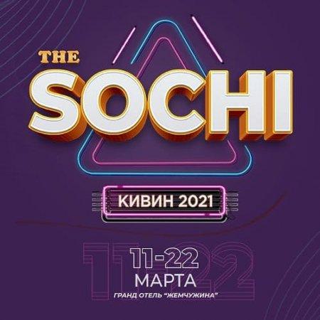 КиВиН-2021 переносится на МАРТ!!